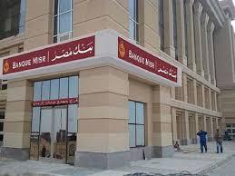 صورة بنك مصر يطرح منتج القرض الفوري لعملاء المرتبات..خلال ساعتين