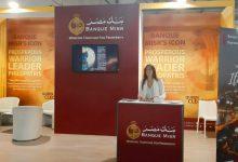Photo of تعرف علي..خدمات الإنترنت البنكي BM Online من بنك مصر للشركات والمؤسسات
