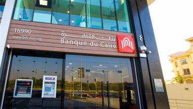 """صورة """"بنك القاهرة"""" يستهدف الوصول بمحفظة الـ""""SMEs"""" لـ 40 مليار جنيه"""
