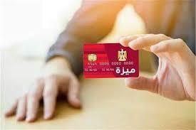 صورة البنوك تصدر 328 ألف بطاقة لذوي الهمم