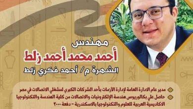 صورة مهندسوا المصرية للاتصالات يدعمون زلط فى انتخابات النقابة