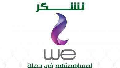 صورة بنك الطعام يشكر المصرية للاتصالات