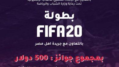 صورة ٥٠٠ دولار جوائز بطولة جديدة فى لعبة فيفا2020