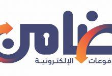 """Photo of اتفاق شراكة بين بنك مصر و """"ضامن"""" لتعزيز عملية الدفع الإلكتروني"""