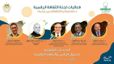Photo of مناقشة التحديات القانونية في تشريعات  التحول الرقمي .. الخميس