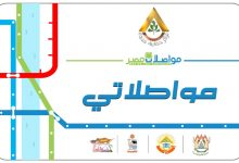 "Photo of ""مواصلات مصر"" تنجح في تشغيل 8 خطوط رئيسية لخدمة الركاب في مدينة الشروق"