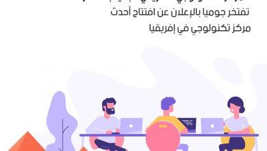 صورة جوميا تطلق مركز تكنولوجيا جديد في مصر