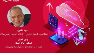 """صورة """"اتصال"""" تستضيف خالد العطار نائب وزير الاتصالات في حوار مفتوح للحديث عن استراتيجية التحول الرقمي في مصر"""