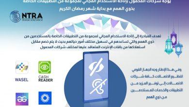 """صورة """"تنظيم الاتصالات """"يوجه شركات المحمول بإتاحة الاستخدام المجاني للتطبيقات الخاصة بمتحدي الإعاقة"""