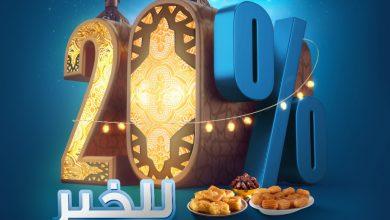صورة ماجد الفطيم تطلق مبادرات المسؤولية الاجتماعية للشركات في رمضان 2021