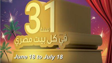 صورة إل جي تحتفل بالعيد الـ 31 لإنطلاق عملياتها في السوق المصري وترد الجميل لعملائها