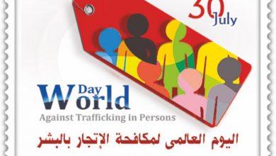 """صورة هيئة البريد تصدر طابعا تذكاريا بمناسبة """"اليوم العالمي لمكافحة الإتجار بالبشر"""""""