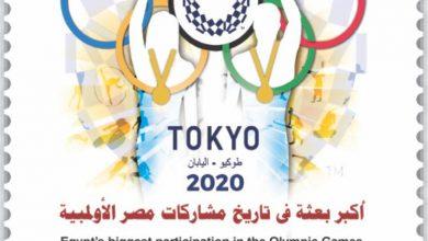 """صورة هيئة البريد تصدر طابعا تذكاريا بمناسبة مشاركة مصر في دورة الالعاب الأولمبية """"طوكيو٢٠٢٠"""""""